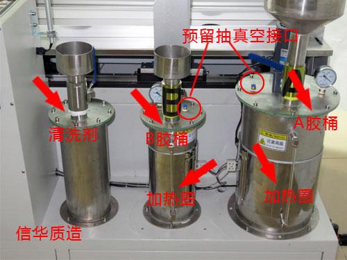 自动灌胶机料罐部份