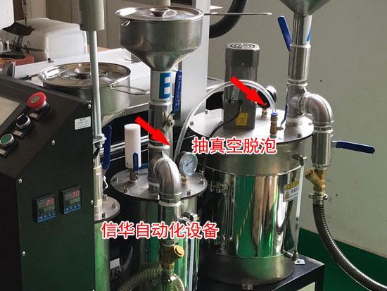 全自动双液灌胶机胶水抽真空脱泡
