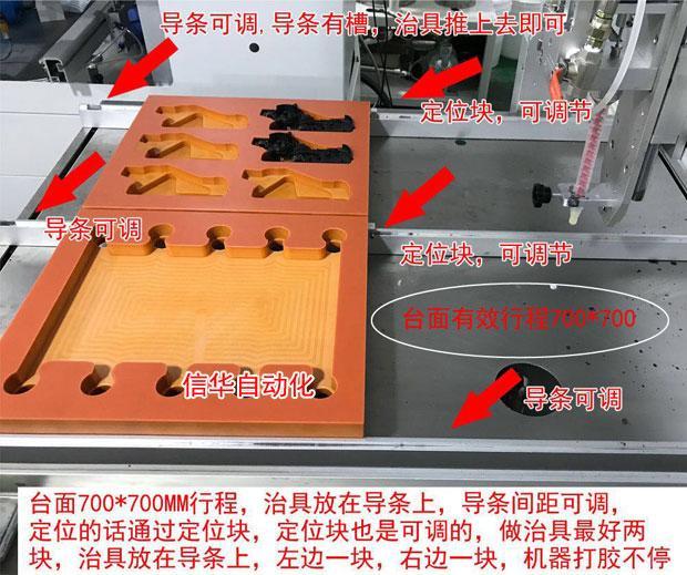 信华灌胶机工作流程