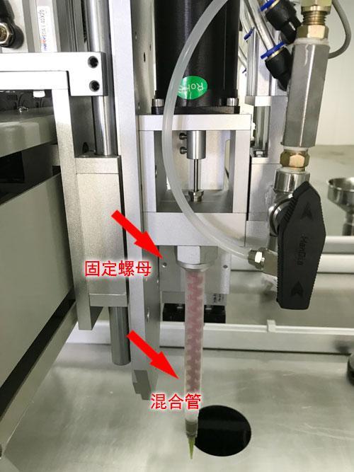 动态灌胶机混合管