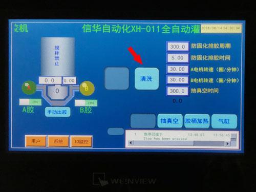 传感器灌胶机自动清洗功能