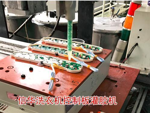 洗衣机控制板灌胶