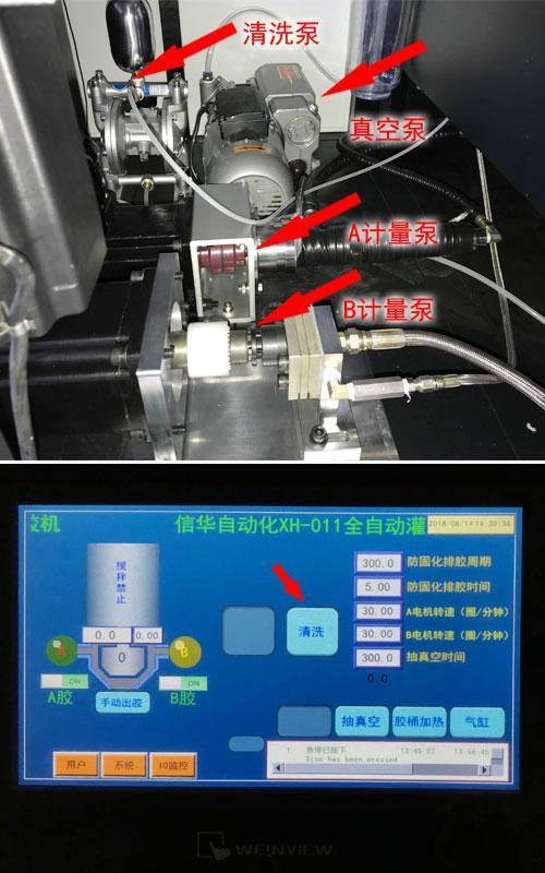 洗衣机控制板灌胶机清洗方式