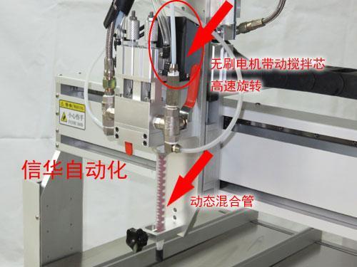 洗衣机控制板灌胶机胶水混合方式